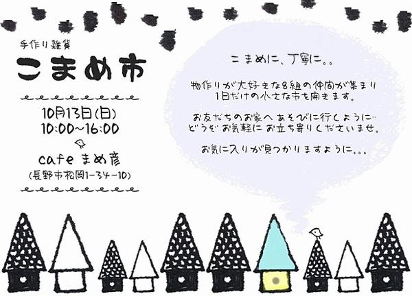 こまめ市フライヤー.jpg
